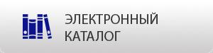 Ссылка: Электронный каталог