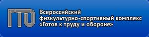 Всероссийский культурно-спортивный комплекс ГТО