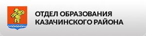 Отдел образования Казачинского района
