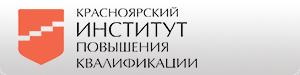 Красноярский институт повышения квалификации