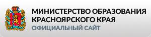 Министерство образования Красноярского края официальный сайт