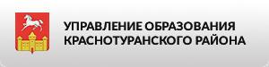 Управление образования Краснотуранского района