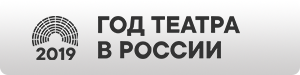 Ссылка: Год театра в России