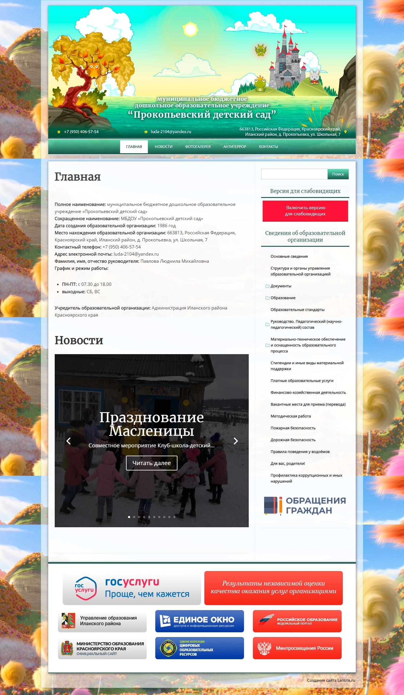 МБДОУ «Прокопьевский детский сад»