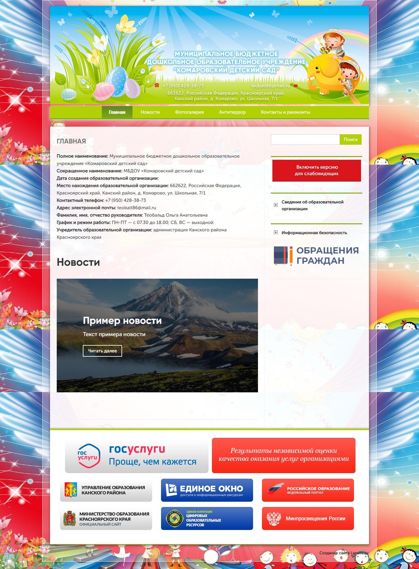 МБДОУ «Комаровский детский сад»
